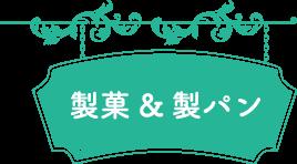 製菓&製パン